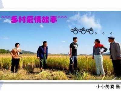 乡村爱情9宋晓峰格言 2017乡村爱情宋晓峰经典语录