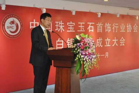 中国珠宝玉石首饰行业协会白银分会成立大会在京隆重召开