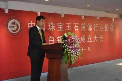 中国珠宝玉石首饰行业协会白银分会成立大会召开