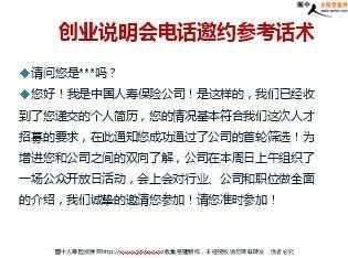 中国人寿电话邀约话术 中国人寿创业说明会电话邀约参考话术ppt