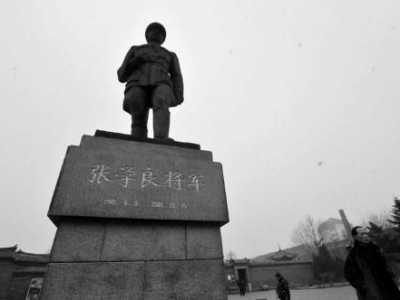 东北军将领 史学界定错了张学良生日