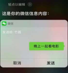 什么手机可以用微信 苹果手机可以用siri发微信吗
