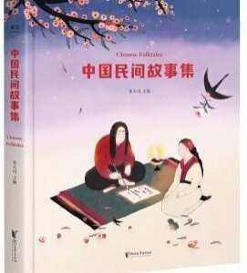 国内民间故事 《中国民间故事集》