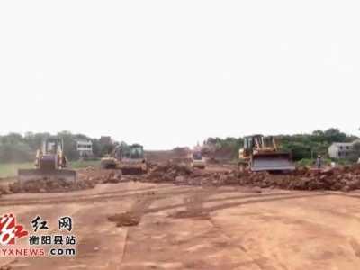 衡阳县樟树乡未来规划 衡西公路衡阳县段建设提速